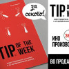 "Tip of the week: ""Црвот во јаболкото!"""