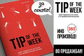 Tip of the week: Кога не иде, не иде…