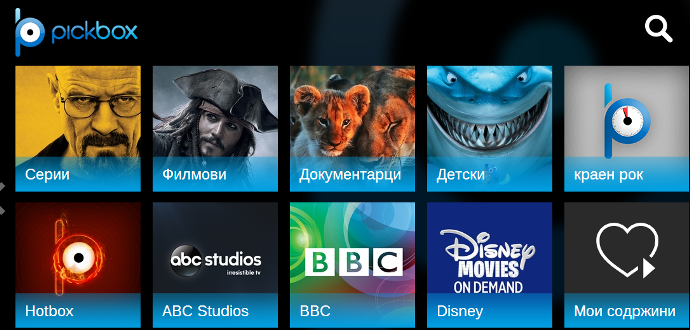 И македонците ќе може да уживаат со Pickbox.tv – првата регионална интернеттелевизија