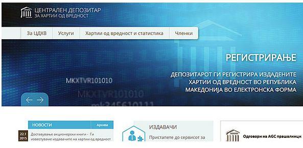 Централниот депозитар ќе ја презентира новата веб страница