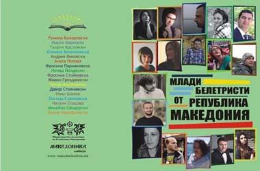 denovi-na-mladata-makedonska-proza-vo-sofija