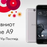 HTC One A9 ексклузивно во продажните салони на Вип