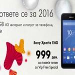 Vip Free со дополнителни 5GB 4G интернет и новогодишен попуст на телефони