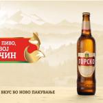 """""""Горско пиво"""" со збогатен вкус и во ново пакување (видео)"""