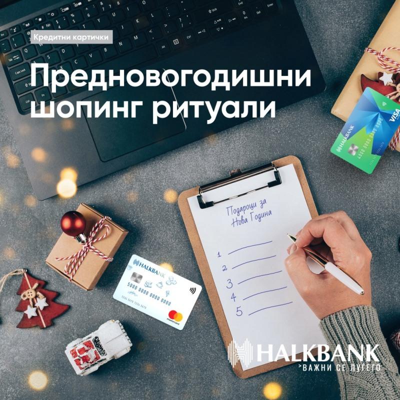 Кои се поволностите на кредитните картички?