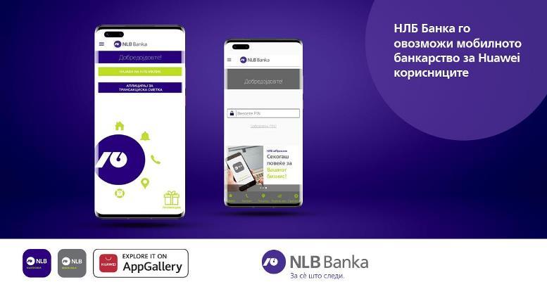 НЛБ Банка го овозможи мобилното банкарство за корисниците на новите Huawei телефони
