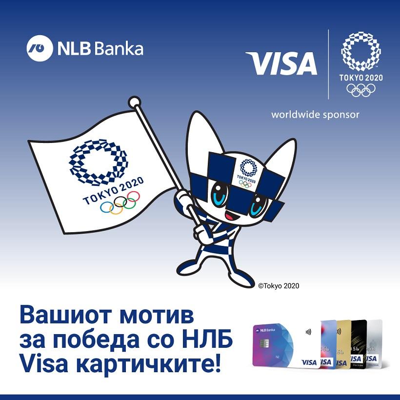 НЛБ Банка и Visa со многу изненадувања по повод Олимписките игри